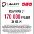 ЖК «Зиларт» - 5 км от Кремля